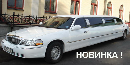ЛИМУЗИН Lincoln Town Car Classic Elegance NEW